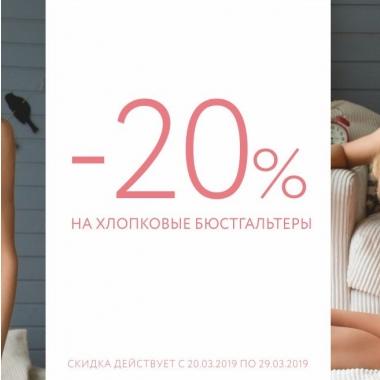 Цветные хлопковые бюстгальтера -20%