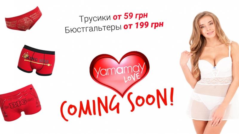 День святого Валентина с Yamamay