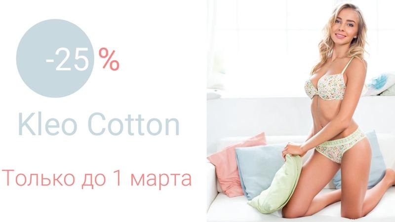 Активность Kleo Cotton